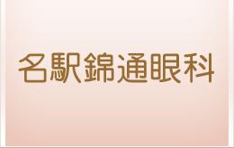 名駅錦通眼科